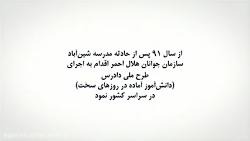 دانشآموزان ایرانی بر...