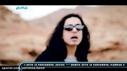 Tanhaye Koucheh - Varonna Band - Pmc Versi...