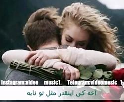 آهنگ جدید احسان خواجه ا...