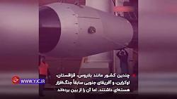 جنگ بمب های اتم _ تمام ک...