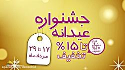جشنواره عیدانه دکوچید