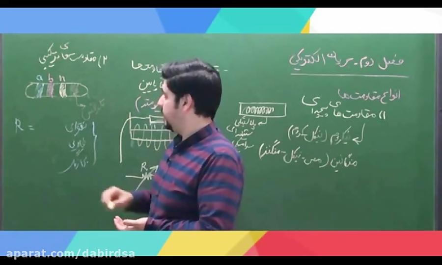 فیزیک-یازدهم-فصل-دوم-مبحث-جریان-الکتریکی
