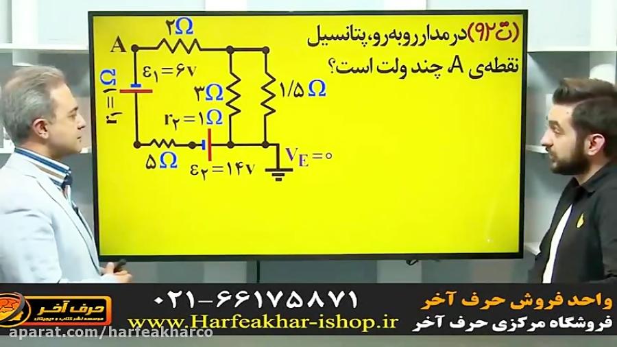 فیلم-آموزشی-حل-مثال-های-جریان-الکتریکی-و-مدار