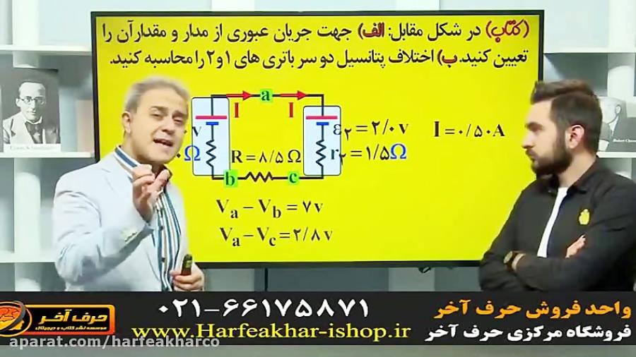 حل-نمونه-سوال-فیزیک-یازدهم-جریان-الکتریکی