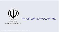 روابط عمومی فرمانداری شهرستان شاهین شهر ومیمه