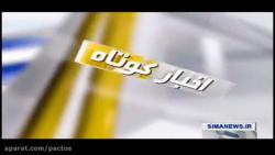 8) اخبار شبکه یک - افتتاح...