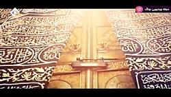 برنامه مذهبی شبکه 1 - من...