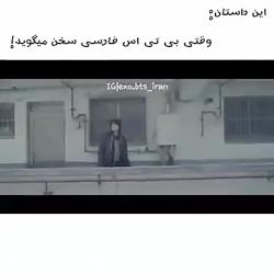 فارسی حرف زدن BTS  خخخخخخخ