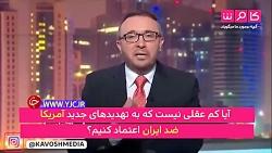 قدرت مقابله ایران با ته...