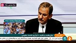 اخبار ساعت 22:00 شبکه خبر ...