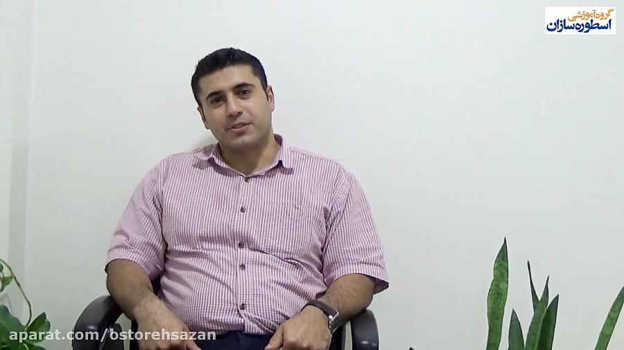 مصاحبه آقای موحد از شرکت کنندگان در دوره نویسندگی استاد حمید امامی