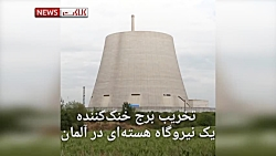 تخریب برج خنک کننده یک ...