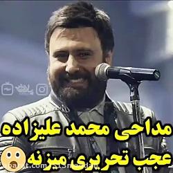 مداحی محمد علیزاده