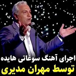 مهران مدیری ترانه سوغا...