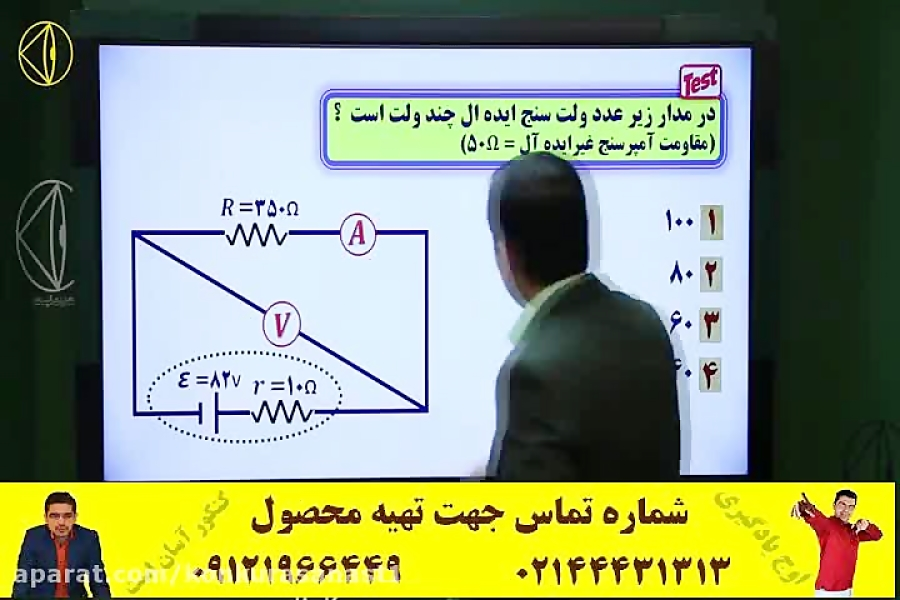 حل-تست-جریان-الکتریکی-و-مدار