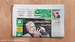 روزنامه های 23 مرداد را ...
