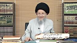 آیا حمل آیات قرآن بر مث...