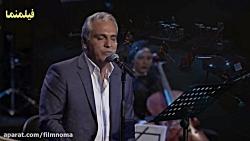 کنسرت مهران مدیری - شاه ...