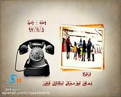 صداوسیمای مرکز قزوین