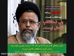 سخنرانی دکتر عباسی درباره وزیر اطلاعات