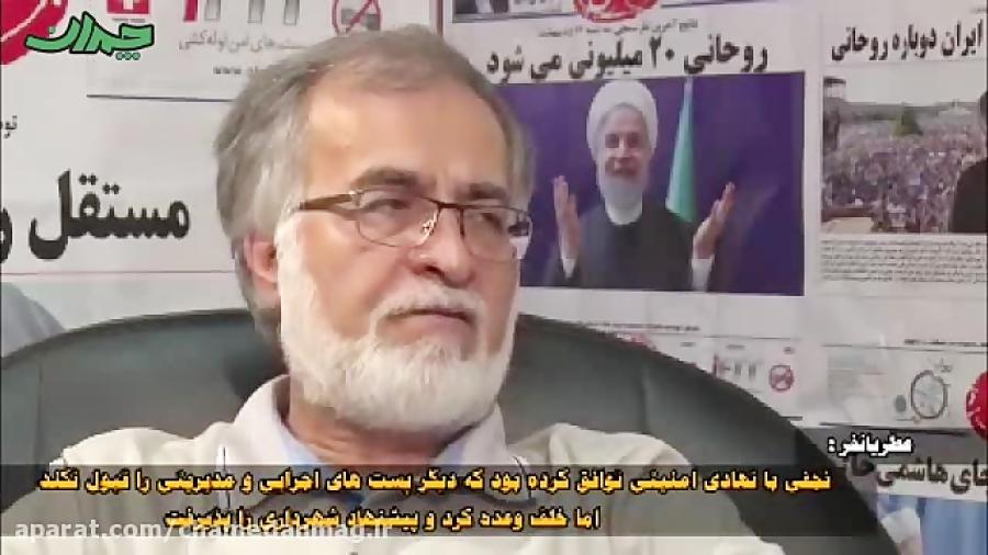 خلف وعده نجفی به نیروهای امنیتی بعد از خروج از میراث فرهنگی