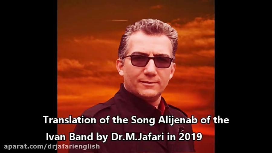 ترجمه ترانه عالیجناب عشق توسط دکتر مهرداد جعفری