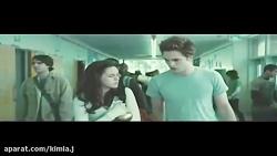 دوبله گرگ و میش(twilight)