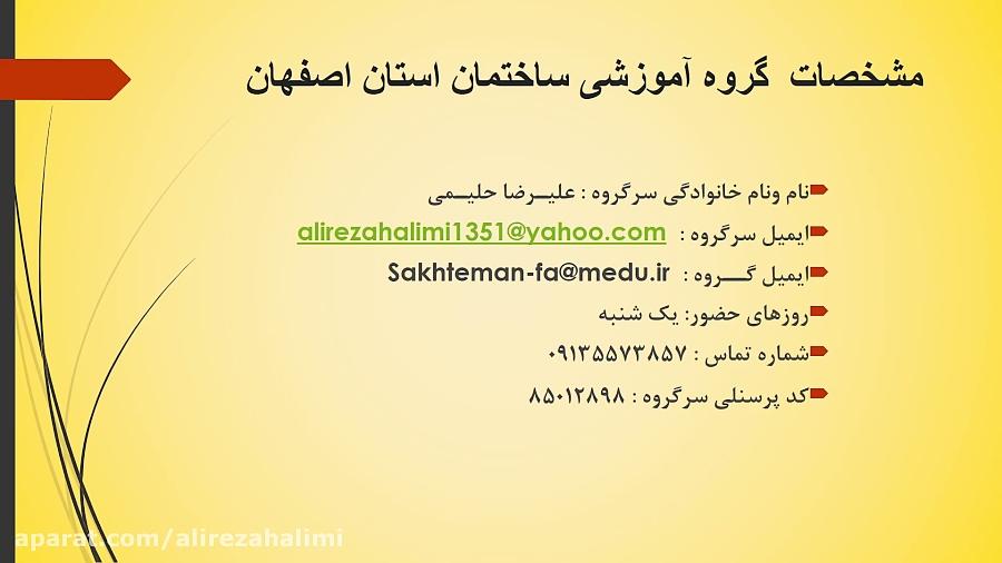 گزارش پایانی نیمسال اول گروه آموزشی ساختمان اصفهان