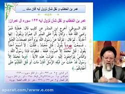جهل عمر به آیه قرآن