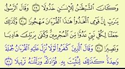 چرا قرآن به یکباره نازل...