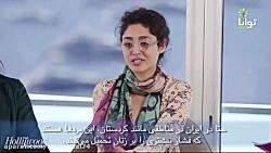 مصاحبه گلشیفته فراهانی...