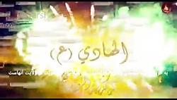 نحب العسکریین (ولادت ام...