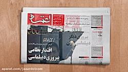 روزنامه های 26 مرداد را ...