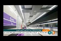 افتتاح دو ایستگاه از خط...