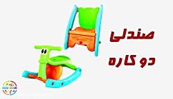 صندلی 2 دو کاره کودک