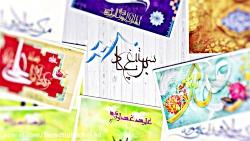 کلیپ شاد عید غدیر با کی...