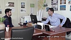 سریال ایرانی روزهای بی قراری - فصل اول - قسمت 1