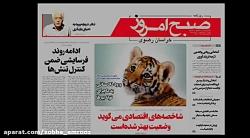 روزنامه صبح امروز-یکشن...