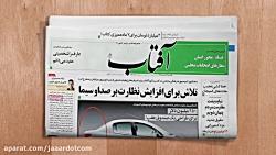 روزنامه های 27 مرداد را ...
