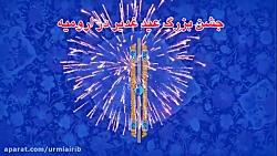 جشن بزرگ عید غدیر در ار...