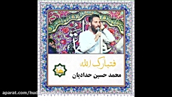 فتبارک الله - محمد حسین ...