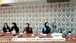 جلسه بدرقه تیم ملی تیرا...