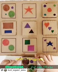 کارت بازی اشکال هندسی