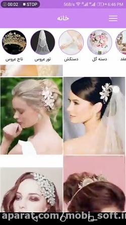 اپلیکیشن مدل لباس عروس