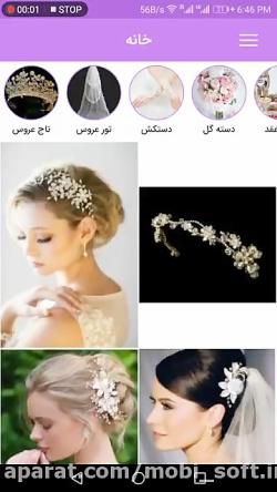 اپ مدل لباس عروس