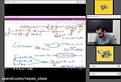 جلسۀ دوم کلاس آنلاین ریاضی پایه رایان کلاس