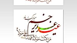 اسامی دختران سادات مجت...