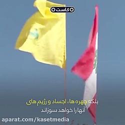 صف آرایی مدفعان ایران ع...