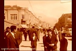 فیلم قدیمی از ایران و ا...