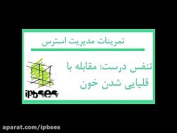 ipbses